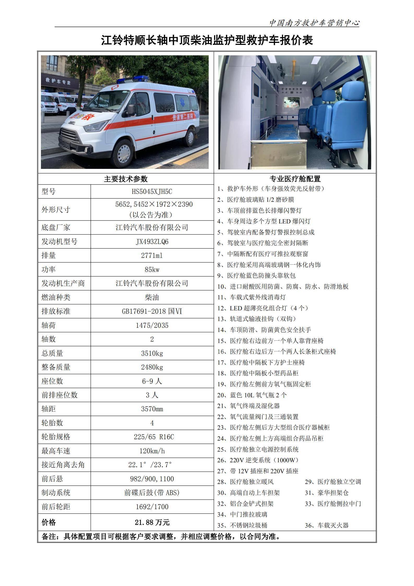 20、江铃特顺长中监护型救护车_00