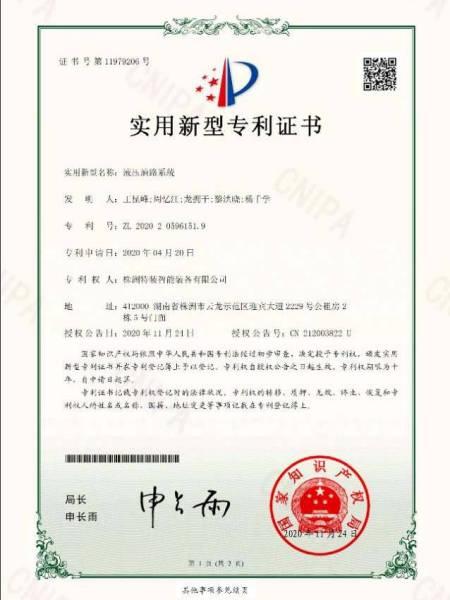 HD202022證書 液壓油路系統