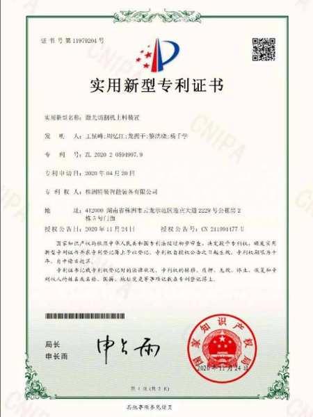 HD202023證書-激光切割機上料裝置