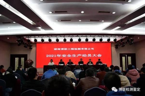湖南博联工程检测有限公司2021年度安全生产动员大会顺利召开
