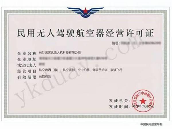 无人机经营许可证