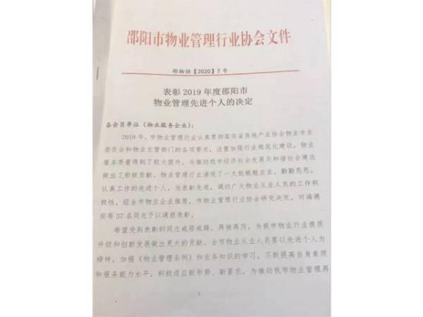 表彰2019年邵阳市物业管理先进个人的决定
