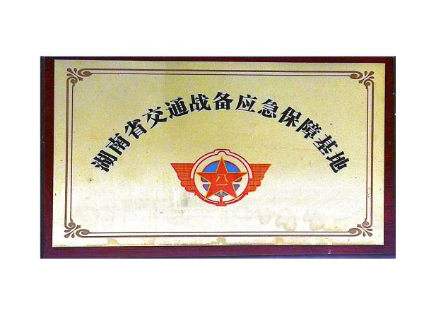 湖南省交通战备应急保障基地