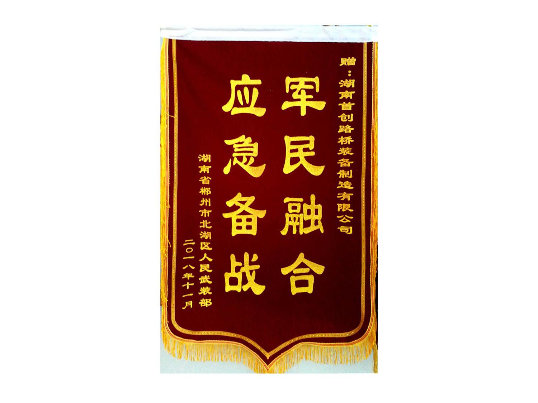 军民融合荣誉锦旗