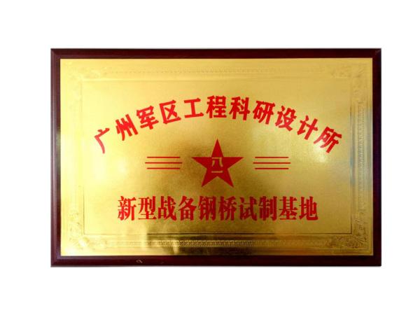 广州军区工程科研所新型战备钢桥试制基地