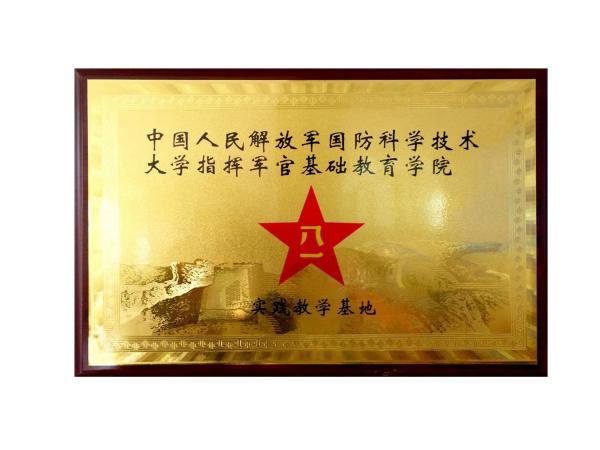 国防科大实践教学基地