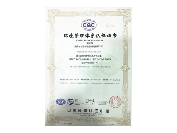 CQC环境管理体系认证