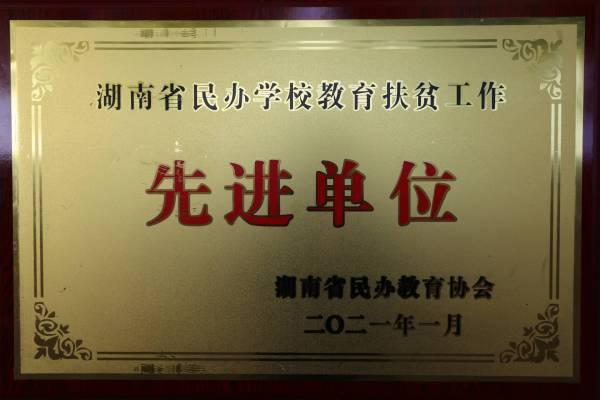 """我校被授予""""2020年度湖南省民办学校扶贫工作先进单位""""称号"""