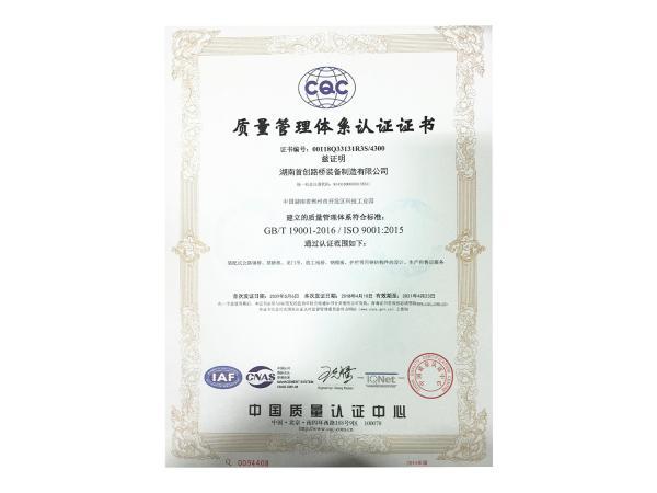 CQC质量管理系认证