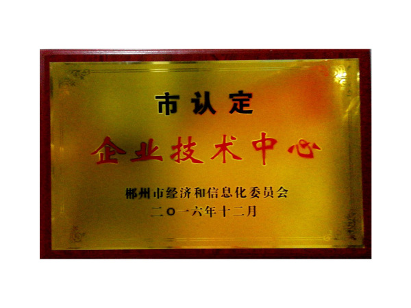 市认定 企业技术中心