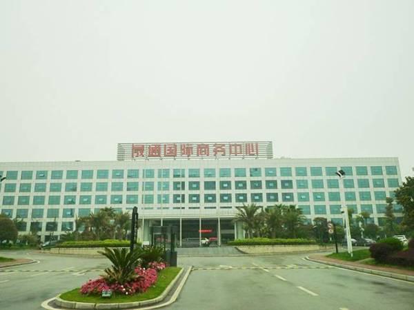 晟通國際商務中心