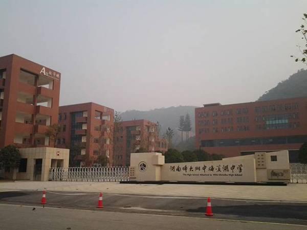 湖南師大附中梅溪湖中學