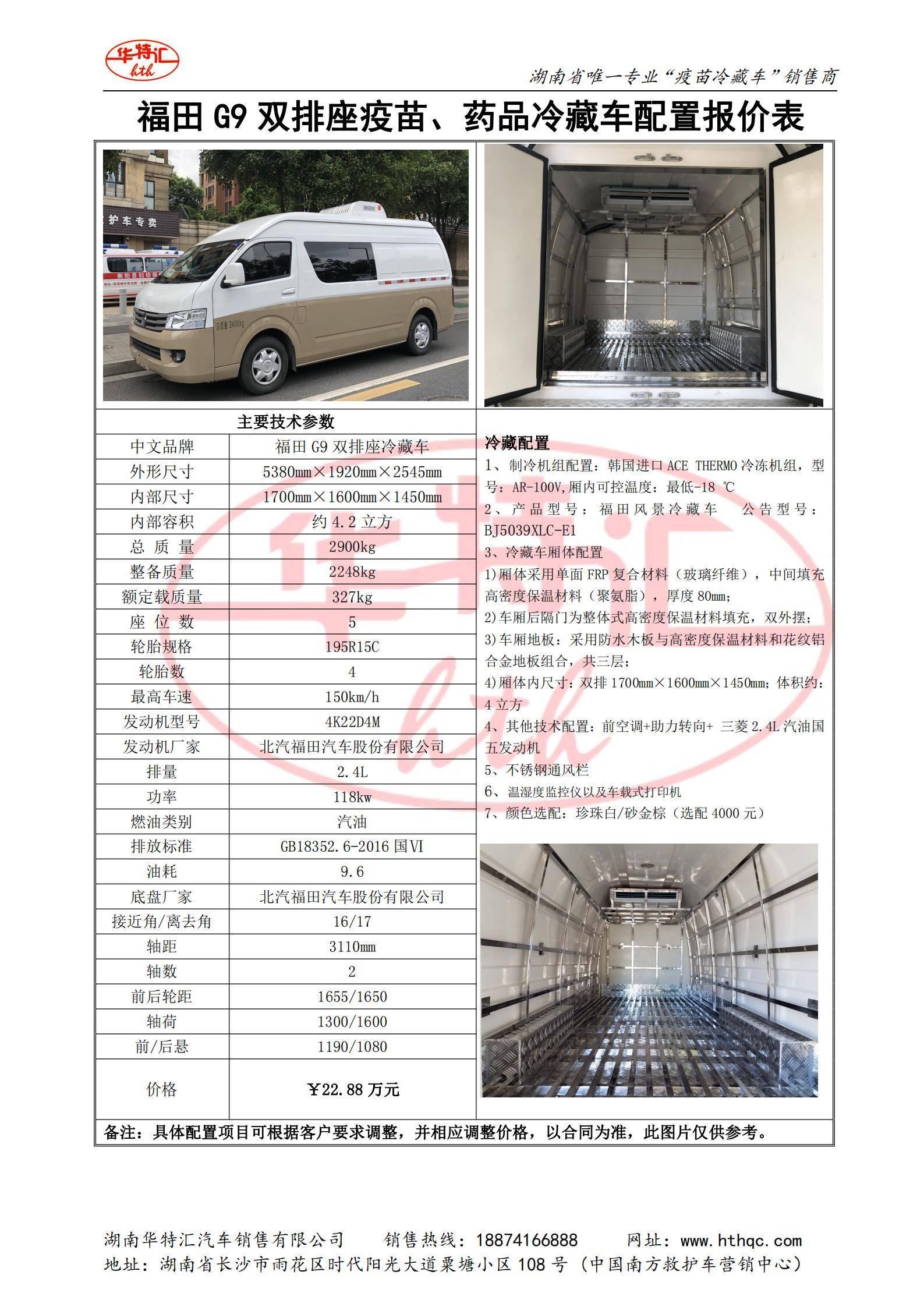 福田G9冷藏车双排配置_00