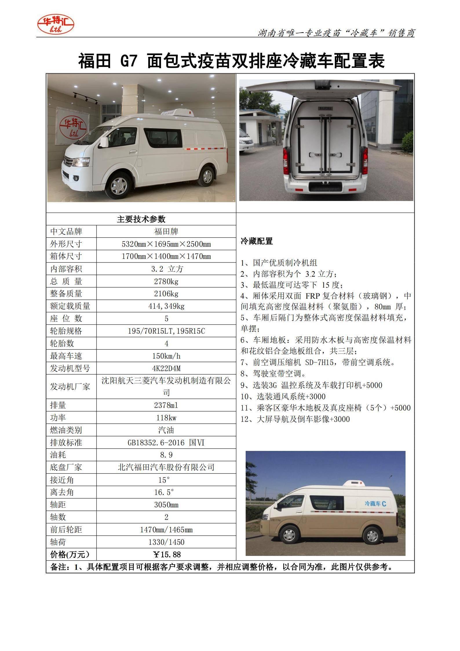 福田G7面包式冷藏车——双排座_00