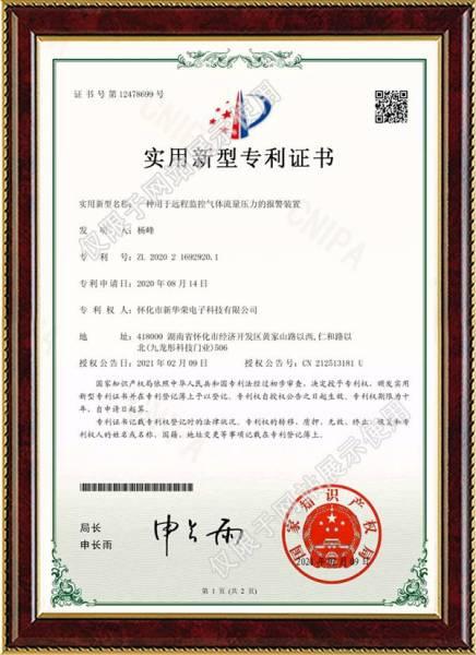 一種用于遠程監控氣體流量壓力的報警裝置 專利號:ZL 2020 2 1692920.1