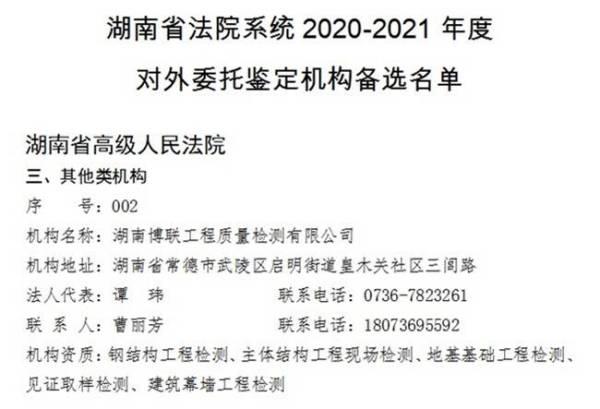 湖南省法院系统2020-2021年度对外委托鉴定机构备选名单