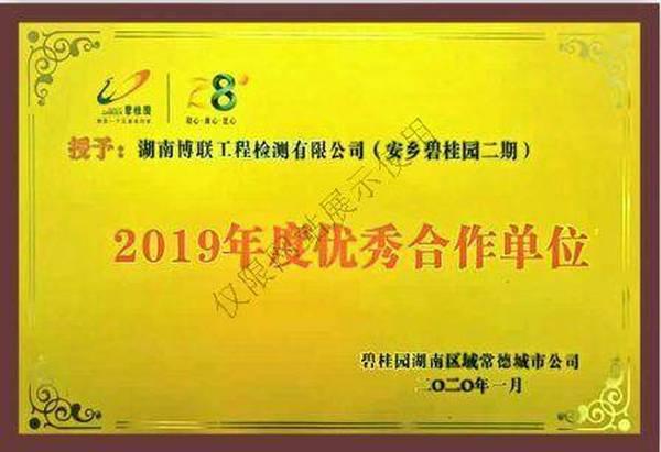 2019年度优秀合作单位