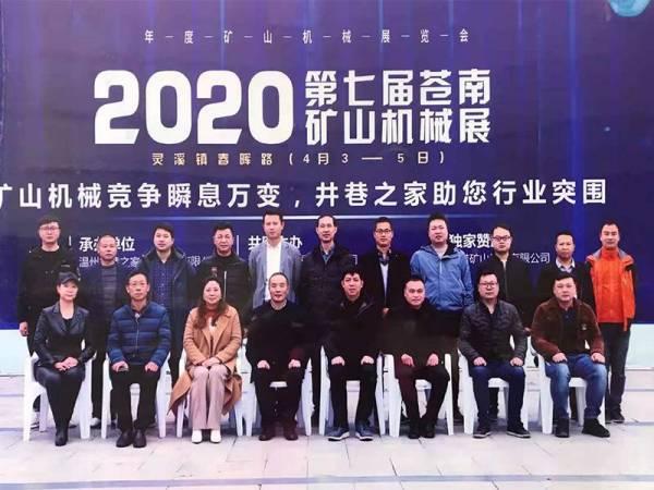 2020第七届苍南矿山机械展