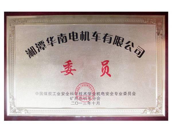 中国煤炭工业安全科学技术学会机电安全专业委员会矿用电机车分会