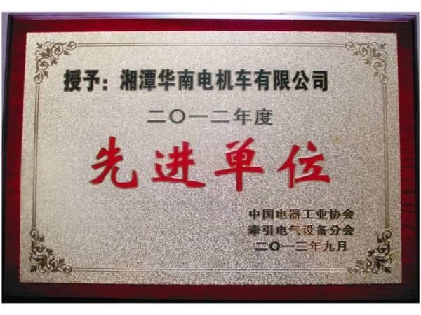 二零一三年度中国电器工业协会牵引电器设备分会先进单位