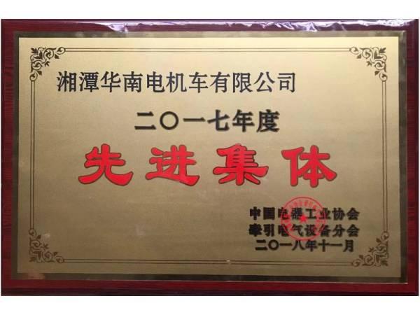 二零一七年度中国电器工业协会牵引电器车陂氛围先进集体