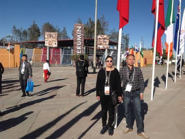 秘鲁国际矿业展