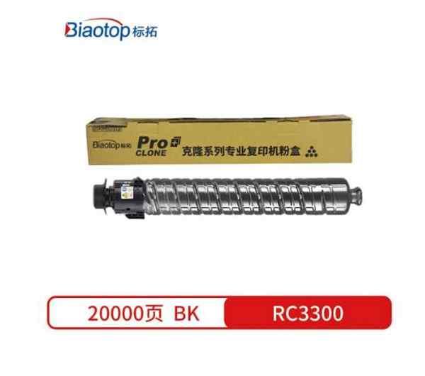 標拓 (Biaotop) RC3300 四色粉盒適用于理光Ricoh Aficio MPC2800/3300
