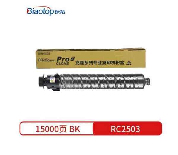 標拓 (Biaotop) RC2503H 四色 大容量粉盒 適用于理光Ricoh Aficio MP C2003SP /2503