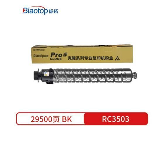 標拓 (Biaotop) RC3503 四色 適用于理光Ricoh Aficio MP C3003SP /3503