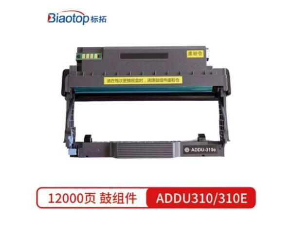 標拓 (Biaotop) ADDU310/310E 硒鼓架 適用震旦AURORA 310MC/310PDN/330MWC/316MWA/336MWA
