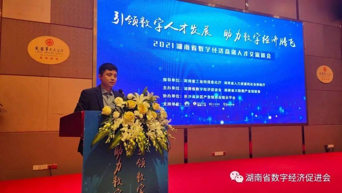2021湖南省数字经济高端人才交流峰会举办 百企千岗诚聘人才