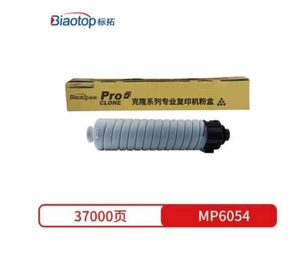 標拓 (Biaotop) MP6054 粉盒適用理光Ricoh MP 6054 SP/6054 SPF/5054 SP/5054 SPF/5054Z SPF/4