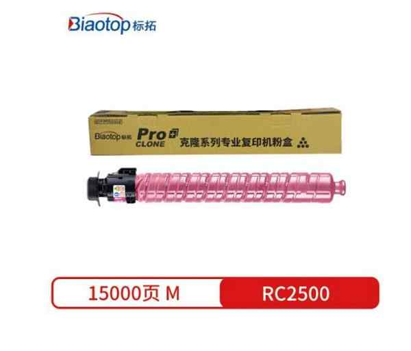 標拓 (Biaotop) RC2500 四色 適用于理光Ricoh Aficio MPC 2000/2500/3000