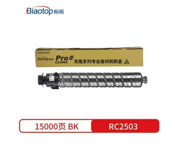 標拓 (Biaotop) RC2503L 四色 粉盒 適用于理光Ricoh Aficio MP C2003SP /2503