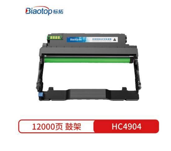 標拓 (Biaotop) HC4904 硒鼓架適用于華訊方舟 HM1440/HM1441