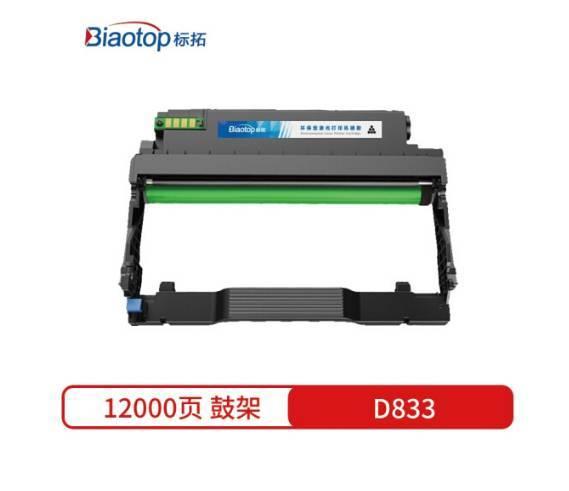 標拓 (Biaotop) D833 硒鼓架 適用于富可視 InFocus FP-1833ND/FM-2833ND