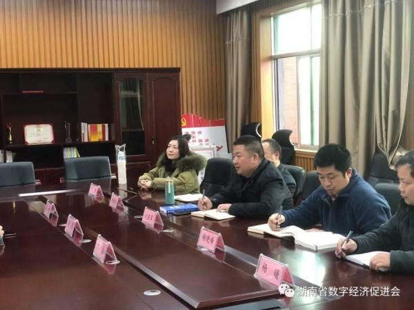 湖南省数字经济促进会与物流信息学院促谈会