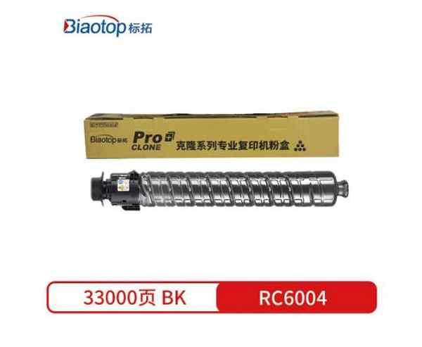 標拓 (Biaotop) RC6004 四色 適用于理光Ricoh MP4504/6004