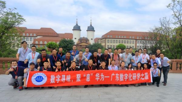 数字寻味,聚意华为,湖南数字化联盟广东数字化研学之旅