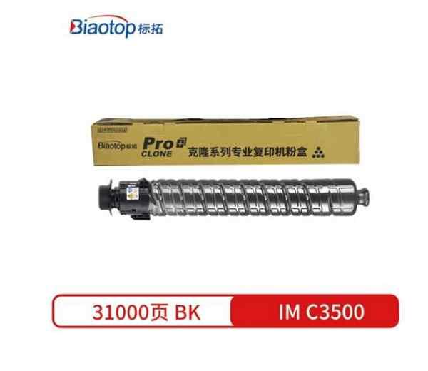 標拓 (Biaotop) RIMC3500 四色  適用于理光Ricoh IM C3500/C3000