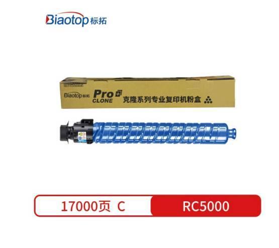 標拓 (Biaotop) RC5000 四色  粉盒適用于理光Ricoh Aficio MPC 4000/5000