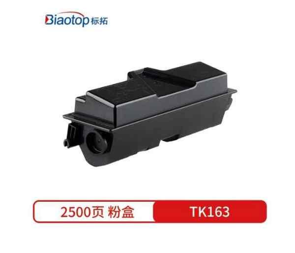 標拓 (Biaotop) TK163 粉盒適用于京瓷Kyocera FS-1120D/FS-1120DN/ECOSYS P2035d