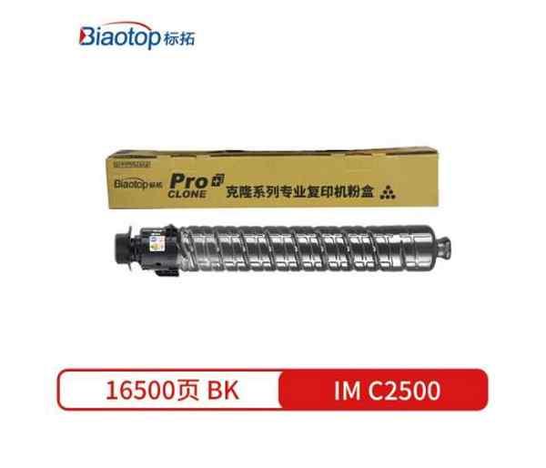 標拓 (Biaotop) RIMC2500 四色   適用于理光Ricoh IM C2500/C2000