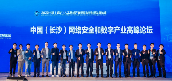 14AI人工智能产业博览会-分论坛《网络安全与数字产为高峰论坛》