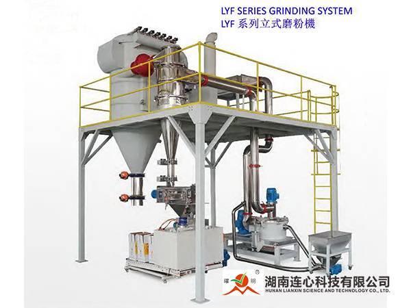 LYF-系列立式磨粉机