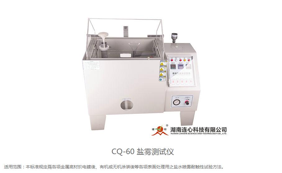 CQ-60盐雾测试仪