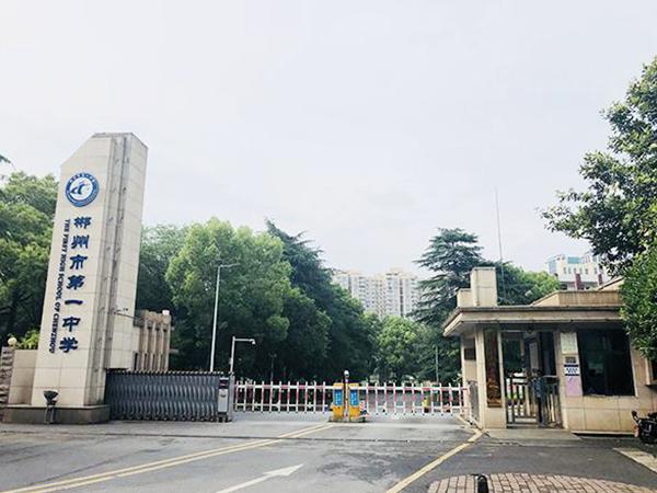 郴州市第一中学