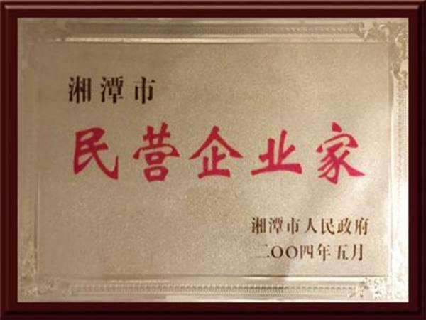 湘潭市民营企业家