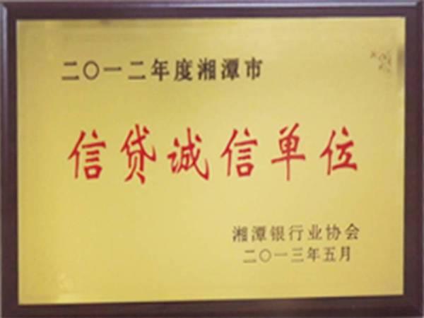 2012年度湘潭市信贷诚信单位