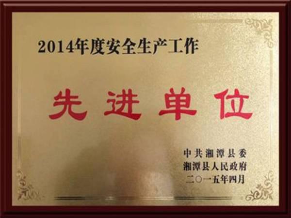 2014年度安全生产工作先进单位